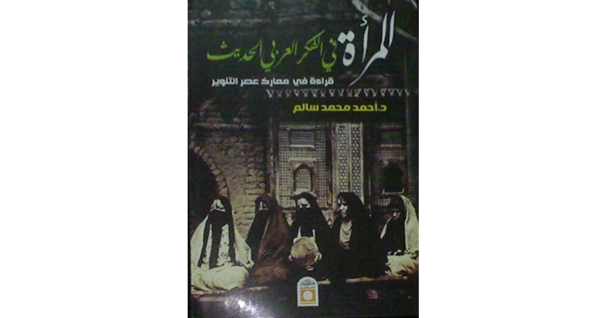 المرأه الفكر العربي