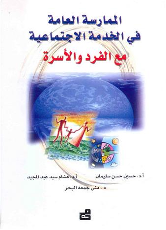 كتاب الاتصال في الخدمة الاجتماعية pdf