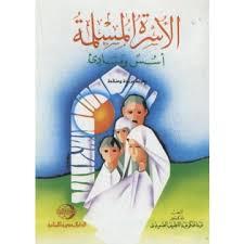 الاسره المسلمه