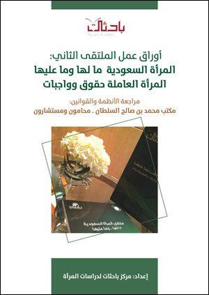 المرأه السعوديه حقوق وواجبات