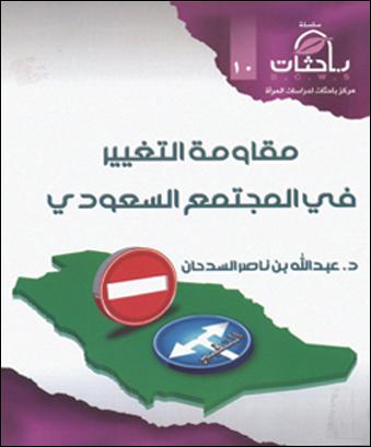 تغيرات المجتمع السعودي