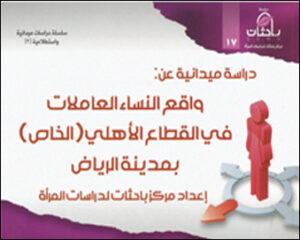 النساء العاملات