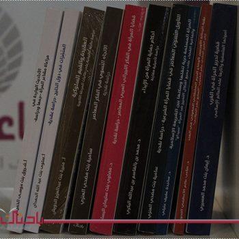 إصدارات باحثات