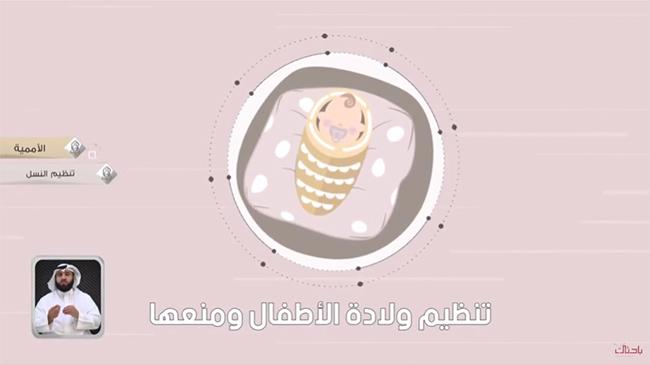 تنظيم ولاده الاطفال