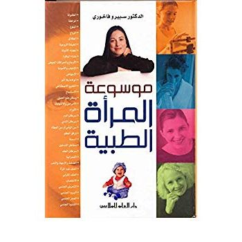 موسوعة المرأة الطبية